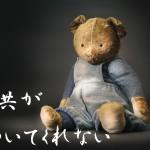 toy-3011031_640