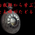 pocket-watch-2036309_640