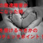 baby-feet-1527456_640
