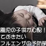 toddler-1245674_640