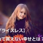 child-2147233_640