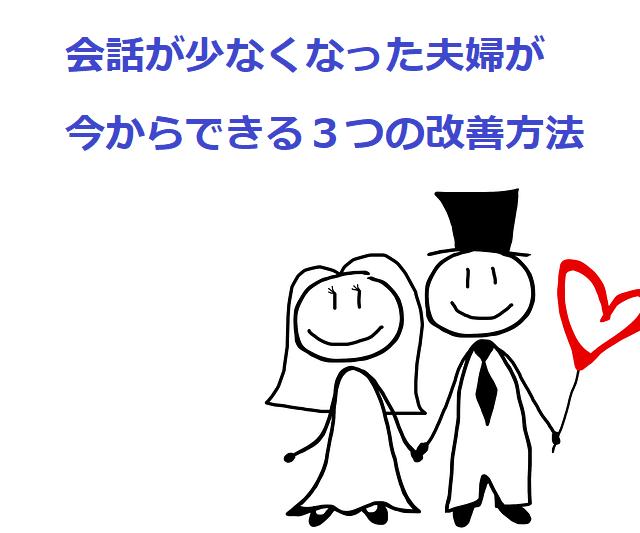 spouses-1728007_640