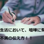 writing-1149962_640