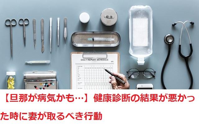 checklist-3222079_640