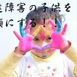 child-3194978_640