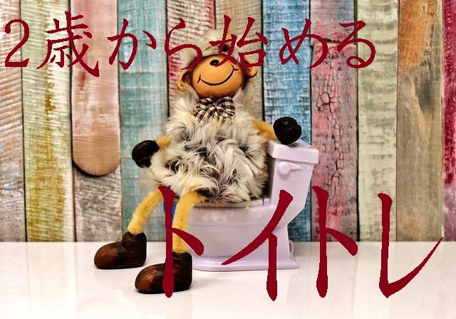 toilet-3298222_640
