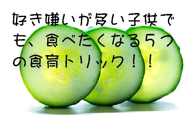 cucumber-3380690_640