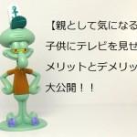 squidward-2062912_640