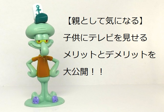 squidward-2062912_640